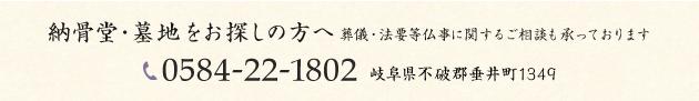 0584-22-1802