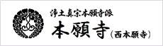浄土真宗本願寺派(お西)