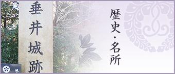 専精寺の歴史・名所