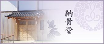 専精寺の納骨堂について